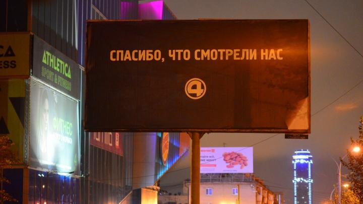 Главное СМИ мэрии Екатеринбурга уходит под область: «Четверку» объединят с 41-м каналом