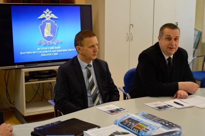 В свердловскую полицию приехали гости из Всероссийского института МВД