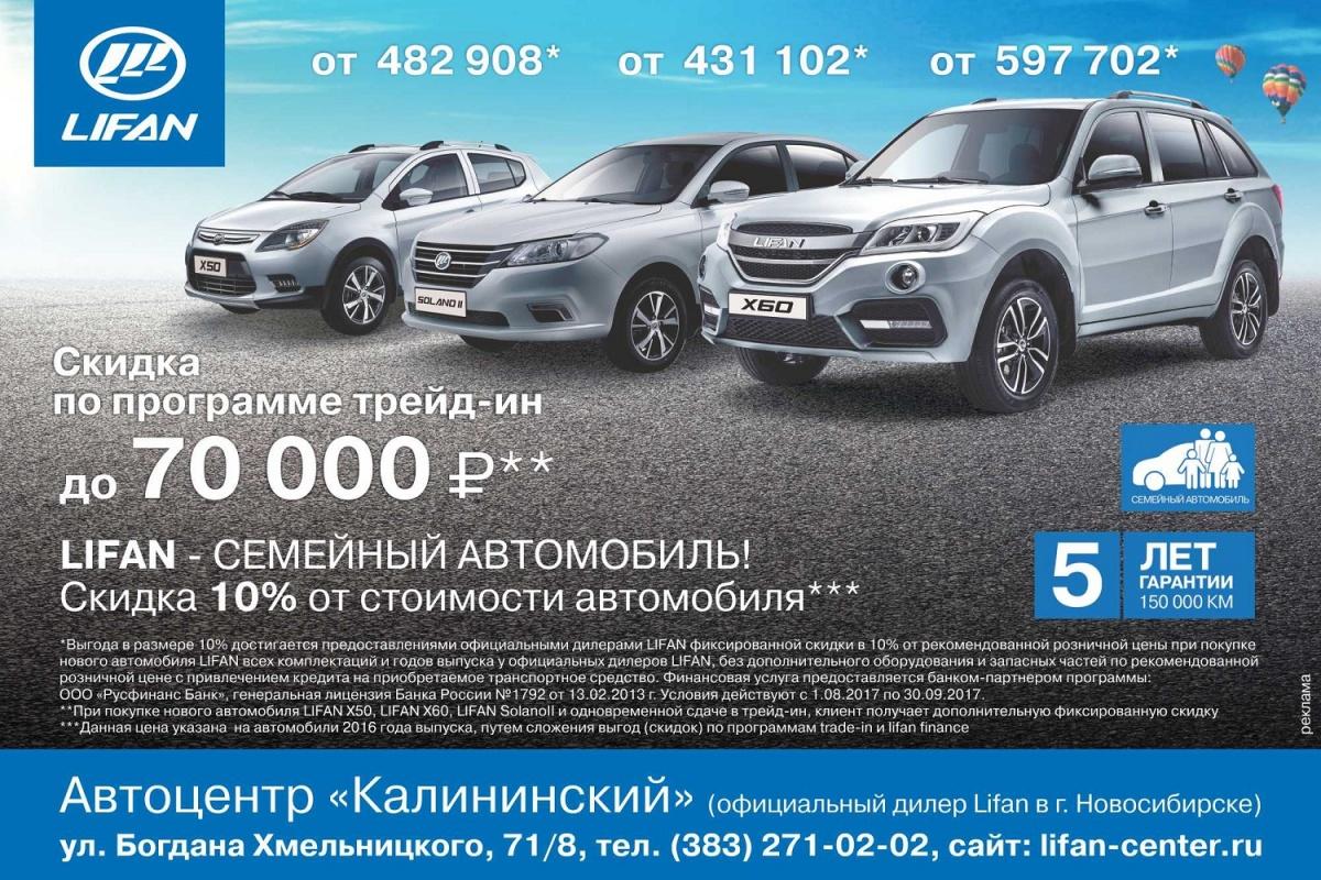 Теперь автовладелец может получить скидку 70 000 рублей и новый автомобиль за свою старую машину