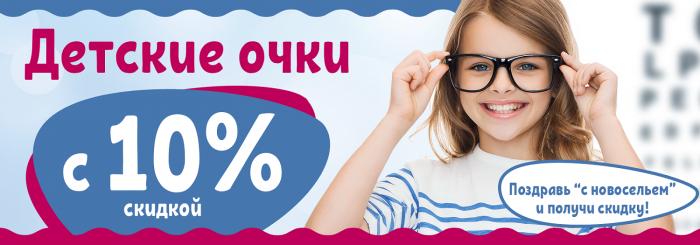 Офтальмологи привели пять аргументов, почему очки лучше заказывать в оптике медицинского центра