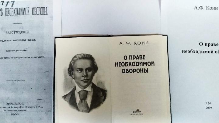 Адвокаты из Уфы готовят к переизданию «нецензурную» книгу царских лет, чтобы подарить ее библиотекам