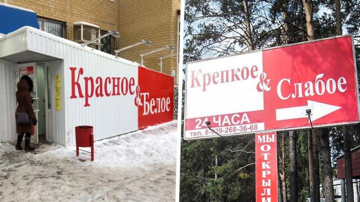 Вывески одинаковые: в тюменском суде поспорили «Крепкое&Слабое» и «Красное&Белое»