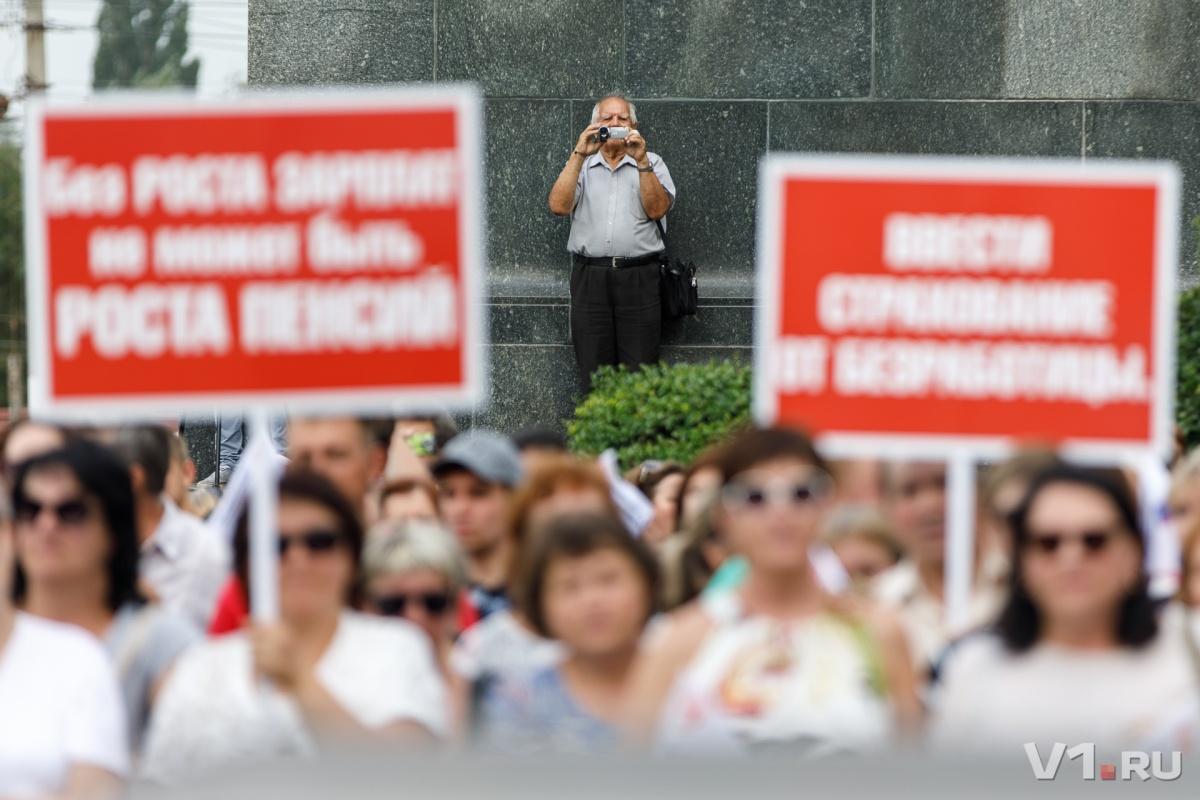 Выразить протест пенсионной реформе приехали люди из области