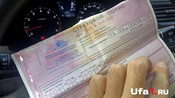 Житель Башкирии пойдет под суд за страховку по инсценированному ДТП
