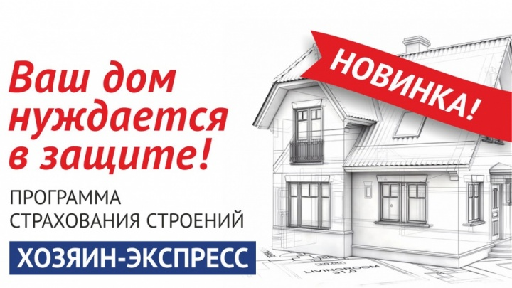 «Ваш дом нуждается в защите»: ЮЖУРАЛ-АСКО предлагает застраховать загородную недвижимость