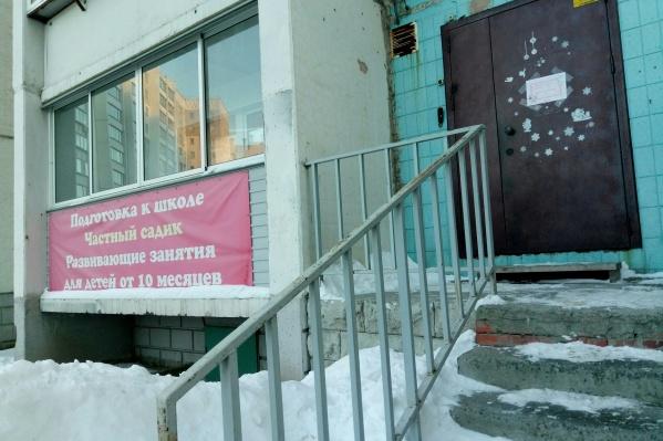 Детский сад, в который ходит заболевший ребёнок, находится в многоквартирном доме