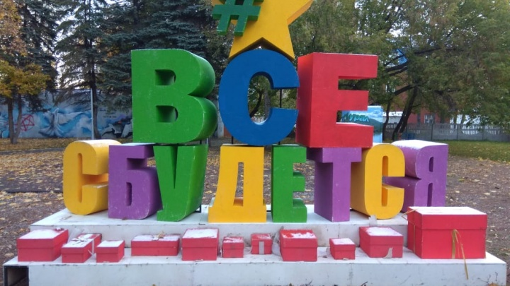 «Все сбудется»: в парке Якутова установили новый арт-объект