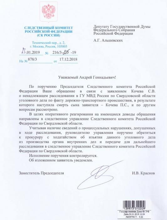 Письмо депутату Андрею Альшевских, где сказано, что материалы расследования передадут из полиции в Следственный комитет