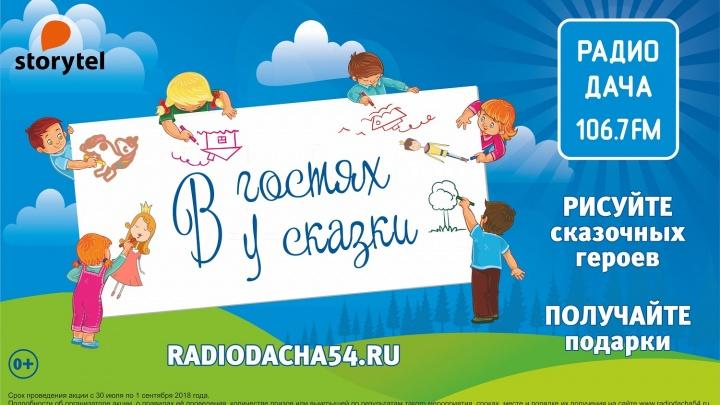 Рисуйте сказочных персонажей и получайте подарки от «Радио Дача»