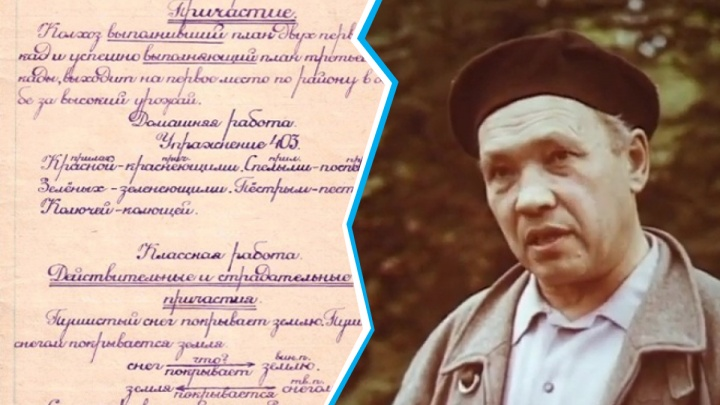 Нашёлся владелец дневника пятиклашки из 50-х: продолжение истории про мальчика с уникальным почерком