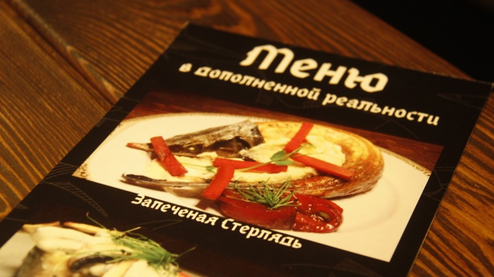В новосибирском ресторане сделали меню с дополненной реальностью