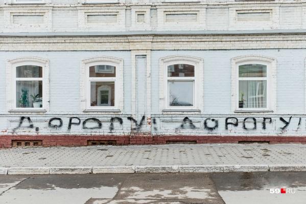 Граффити на фасаде одного из домов на Пермской
