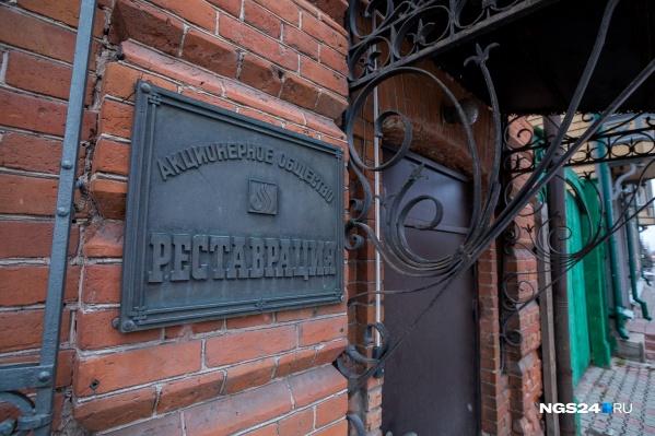 Офис компании находился в центре Красноярска