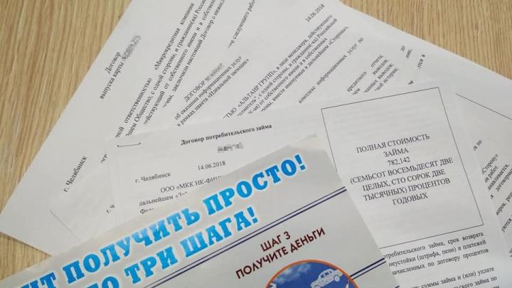 «Обещали полмиллиона»: челябинка заплатила 6000 рублей за «улучшение» кредитной истории