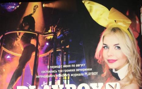 Фото новосибирской модели появилось в журнале Playboy
