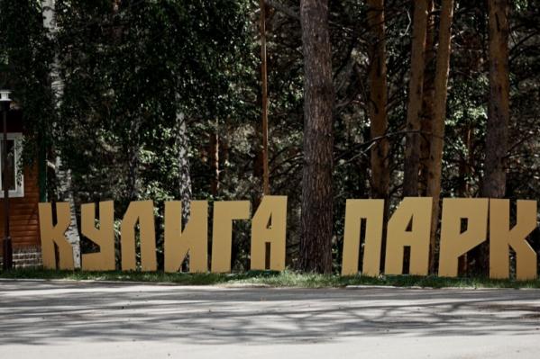В начале летнего сезона «Кулига» решила показать, что она предложит гостям в этом году