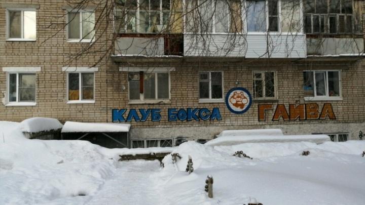 «Там были проблемы, но власти плевали». Закрытый судом клуб «Гайва» тренеры содержали на свои деньги