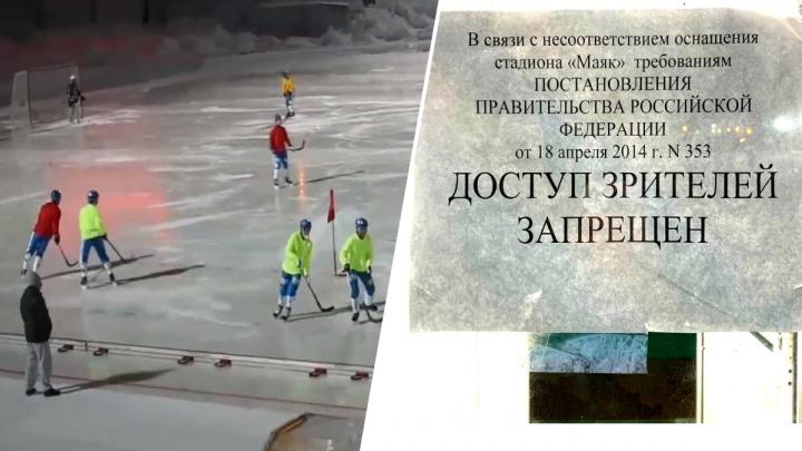 Боятся террористов: болельщикам на Урале пришлось смотреть матч своей хоккейной команды из-за забора