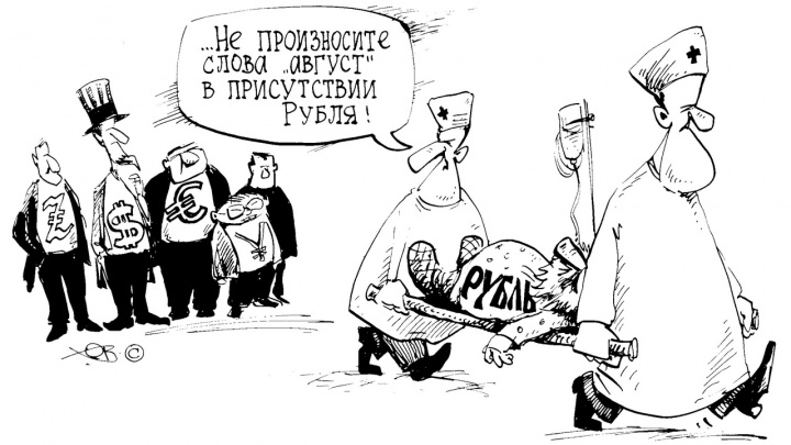 «Квартиры уходили, как пирожки». Жители Архангельска вспоминают о дефолте