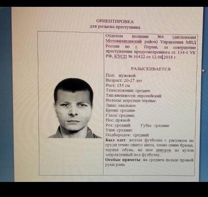 С раной на руке и маленького роста: полиция Перми ищет преступника, нападавшего на детей