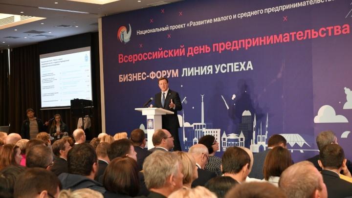 В Самарской области откроют «Дома предпринимателей»