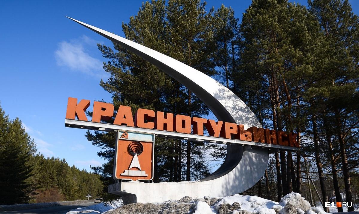 Стела на въезде в город. Еще в советские годы в символику Краснотурьинска добавили изображение вышки и радиоволн