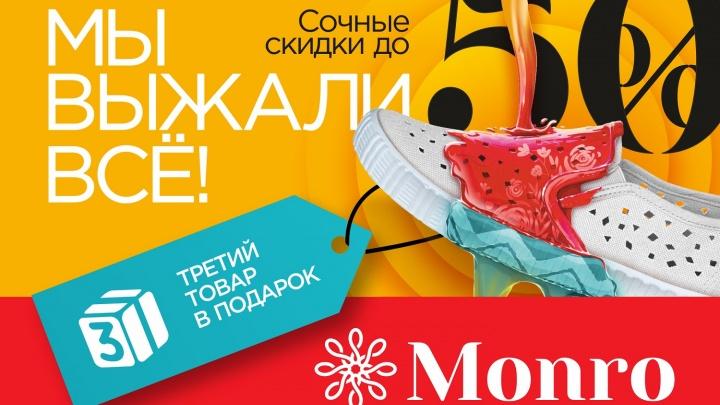 Обувная сеть выжала все скидки: цены упали до 50 %, а третий товар стал бесплатным