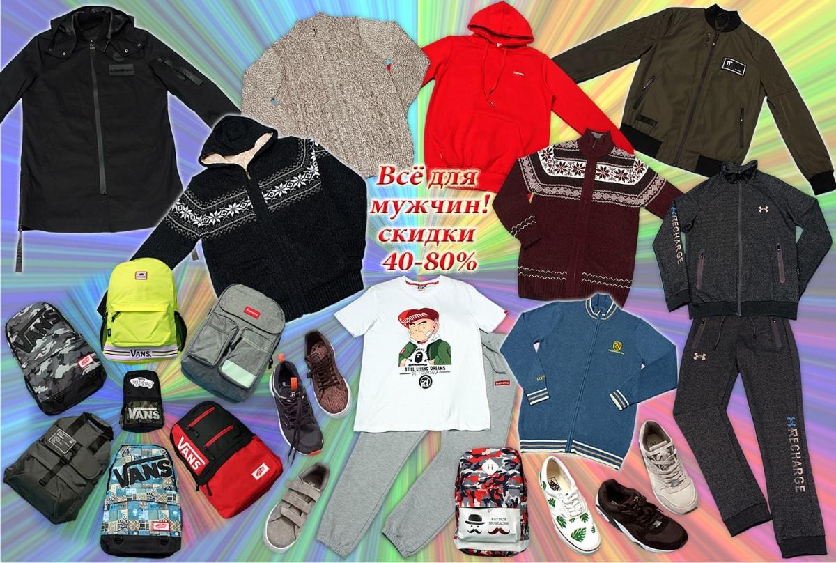 В новосибирском магазине стартовала распродажа со скидками до 80 %