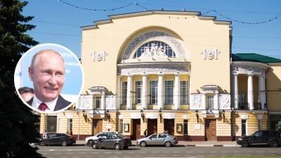 Владимир Путин решил присвоить Театру имени Волкова особый статус
