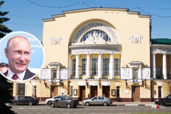 Проблемами Театра имени Волкова занялся президент России Владимир Путин