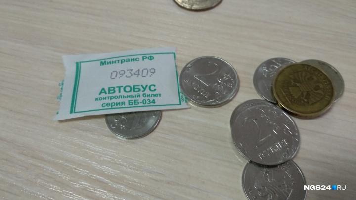В автобусах появились билеты без цены за проезд