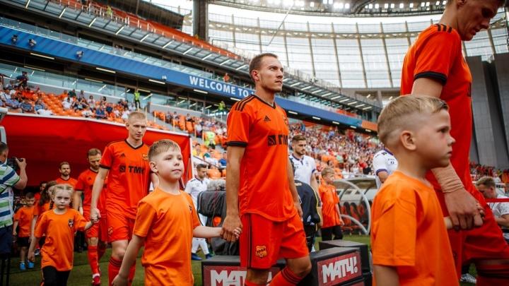 Стала известна дата матча «Урала» в 1/8 финала Кубка России