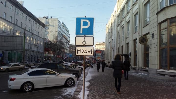 Неправильный знак парковки на Советской поменяли после публикации на НГС