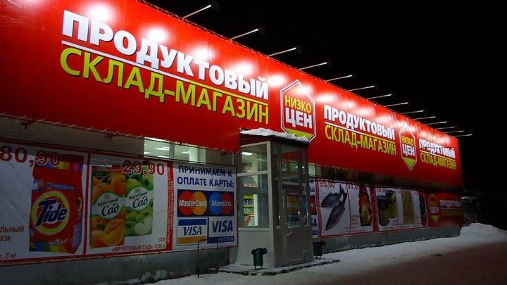 Омский ритейлер «Низкоцен» заходит в край и будет строить 6 торговых комплексов