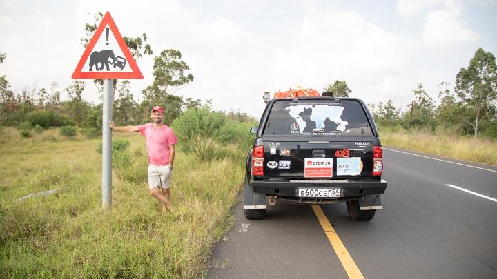 Путешественник из Новосибирска проехал 12 тысяч километров по Африке