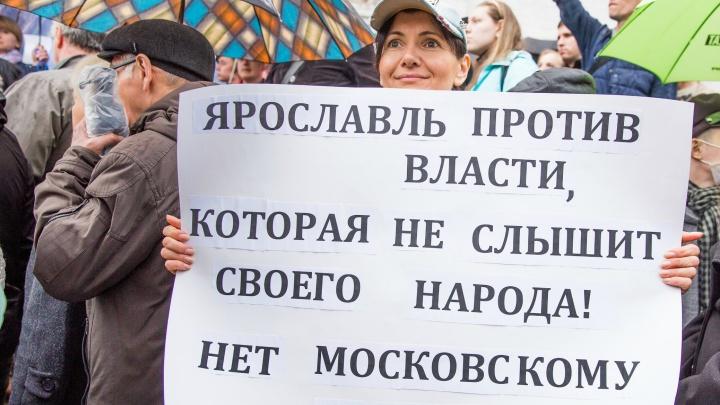 Оранжевое протестное настроение: Ярославская область попала в рейтинг бунтующих городов