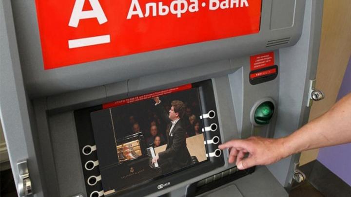 Альфа-Банк ввел возможность бесплатного снятия наличных в банкоматах других банков по всему миру
