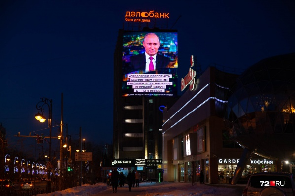 15 и 16 января выдержки из послания Путина тюменцы видели на большом экране у ТРЦ «Калинка» — это для тех, кто пропустил