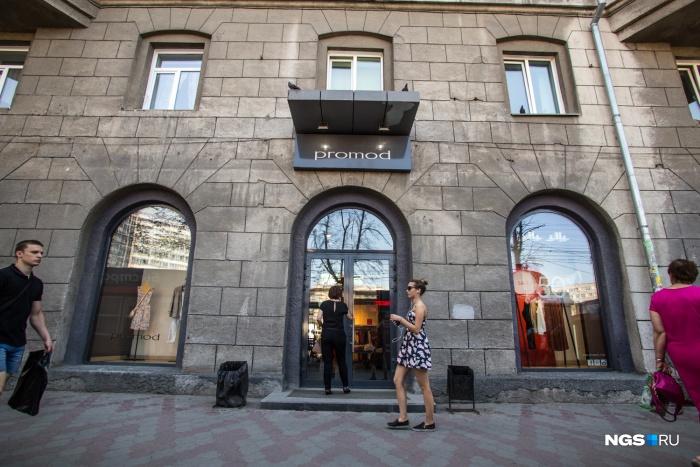 Последний день магазин Promodработает 30 июня