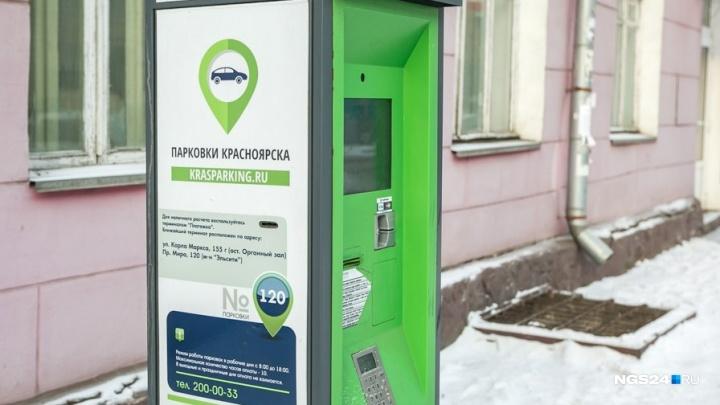 Мэр рассказал о дальнейшей судьбе платных парковок по Красноярску