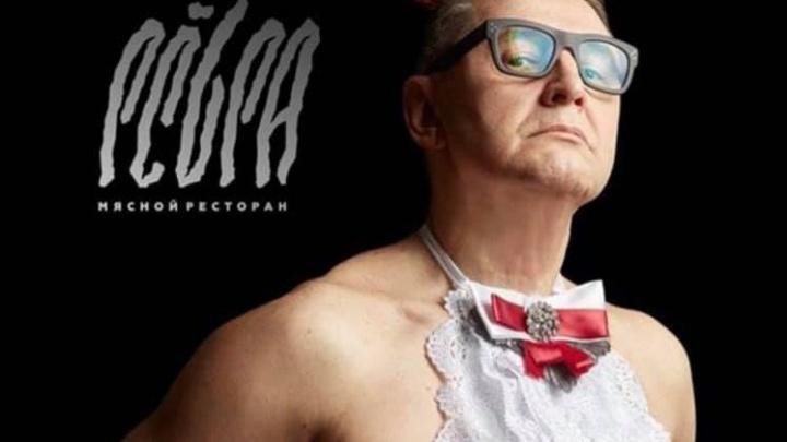 Екатеринбургский ресторатор разделся ради рекламы своего нового заведения