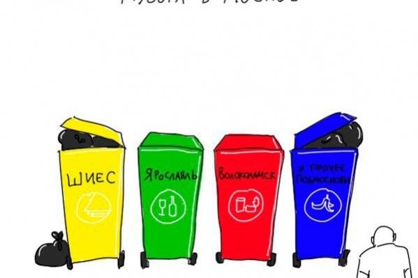 Как власти видят раздельный сбор мусора