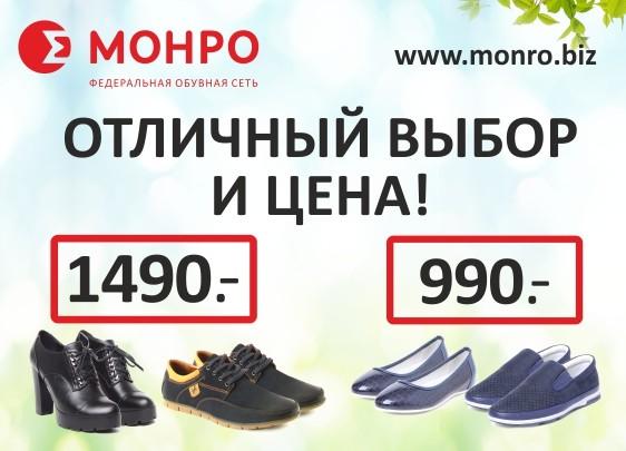 Отличный выбор и цена: женскую и мужскую обувь в Екатеринбурге можно купить за 1 490 рублей, детскую - за 990 рублей