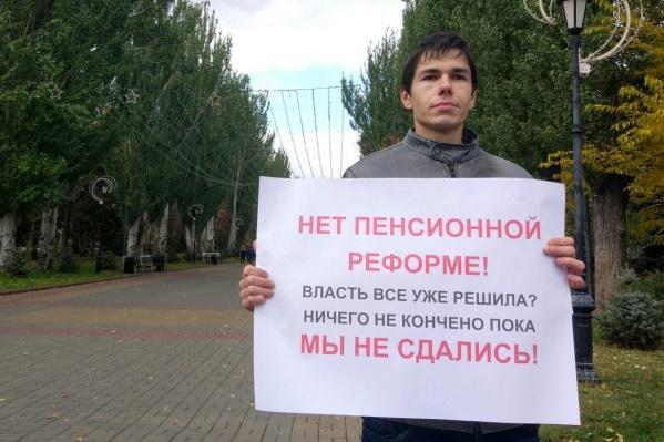 Волгоградская молодёжь продолжает выступать против пенсионной реформы