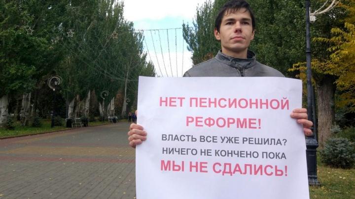 «Сдаваться нельзя!»: В Волгограде прошли пикеты против пенсионной реформы