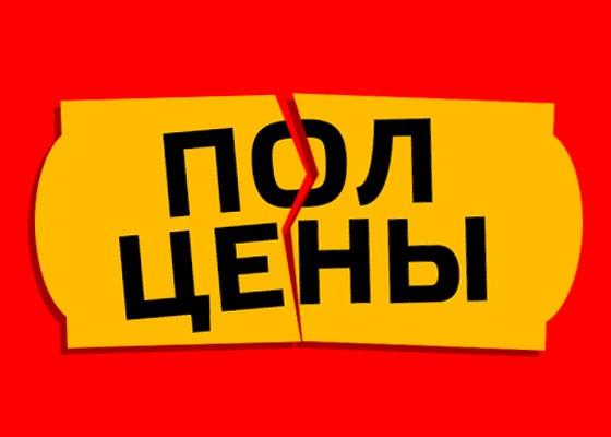 Пришло время сменить обстановку: в Екатеринбурге цены на мебель снизят на 50%