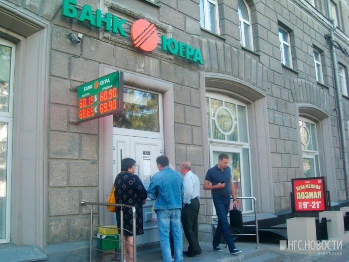 Каждый вкладчик получит столько денег, сколько он хранил в банке «Югра», но не больше 1 млн 400 тыс. руб.