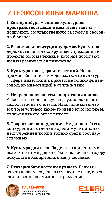 Новый ЦПКиО, ледовый городок на Плотинке и тифлокомментирование: культурная революция Ильи Маркова