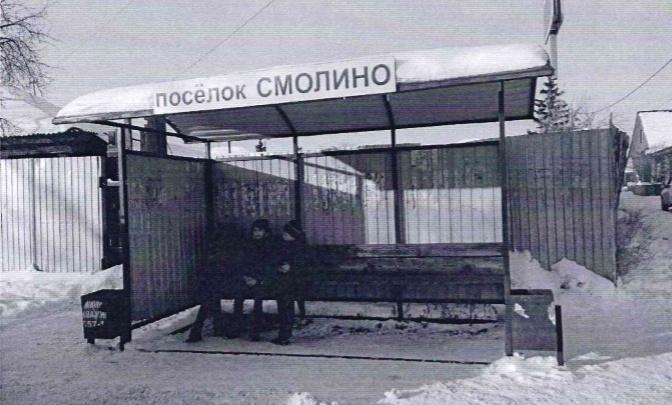 Жители поселка Смолино второй год ждут, когда им поставят автобусную остановку