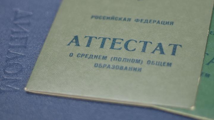 Прокуратура Мишкинского района нашла сайт, где можно купить любой диплом